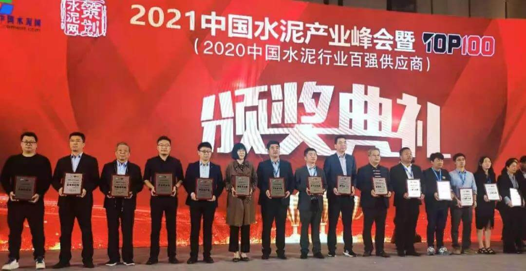 TONLY wins TOP100 Supplier and The Most Influenced Supplier in 2020 Chinese cement industry